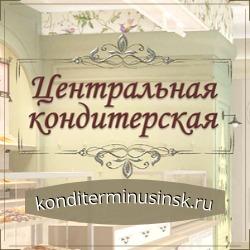 кондитер Минусинск